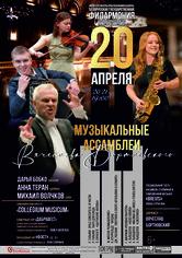 Музыкальные ассамблеи Вячеслава Бортновского
