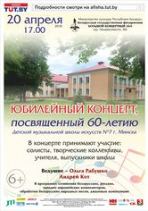 Anniversary concert, dedicated to the 60th anniversary of Minsk Children's Music School of Art №7