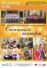 The concert of the pupils and teachers Fanipol Children's Art School