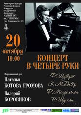 «Концерт в четыре руки»: фортепианный дуэт Наталья Котова-Громова и Валерий Боровиков
