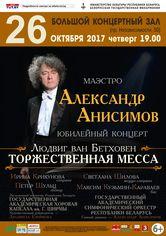Юбилейный концерт к 70-летию маэстро Александра Анисимова