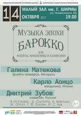 Музыка эпохи барокко для флейты, мандолины и клавесина