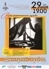 Вечар фартэпіяннай  музыкі: Дзмітрый Зубаў