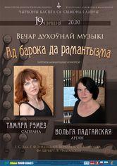 Вечер духовной музыки: от барокко к романтизму