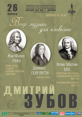 Вечер музыки для клавесина: Дмитрий Зубов