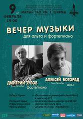 Вечер музыки для альта и фортепиано: Алексей Богорад (альт, Санкт-Петербург), Дмитрий Зубов (фортепиано, Санкт-Петербург)