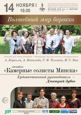 «Волшебный мир барокко»: ансамбль «Камерные солисты Минска», дирижёр – Дмитрий Зубов
