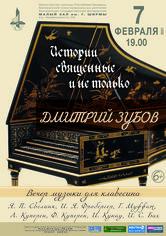 Вечер музыки для клавесина: Дмитрий Зубов (Россия)