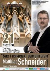 «Шедевры мирового органного искусства»: Маттиас Шнайдер (Германия)