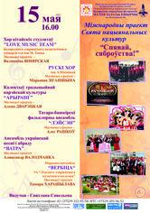Международный проект «Пой, содружество»