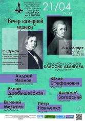 """Ансамбль солистов """"Классик-Авангард"""""""