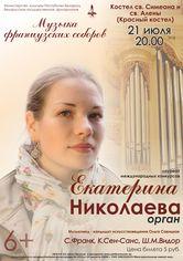 Огранный концерт: Екатерина Николаева