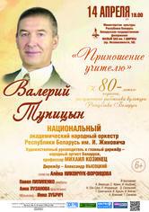 «Приношение учителю»: к 80-летию педагога Валерия Тупицына