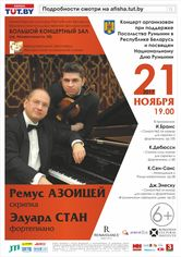 Ремус Азоицей (скрипка), Эдуард Стан (фортепиано)