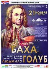 Шедевры мирового органного искусства: Людмила Голуб