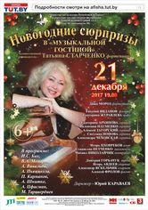 """Новогодние сюрпризы в"""" Музыкальной гостиной"""""""