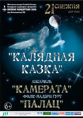 «Рождественская сказка»: вокальный ансамбль «Камерата» и фолк-модерн группа «Палац»