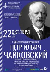 """Musical parlour"": chamber music by P.Tchaikovsky"