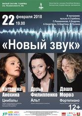 """""""Новый звук"""": Екатерина Анохина (цимбалы), Даша Мороз (фортепиано)"""