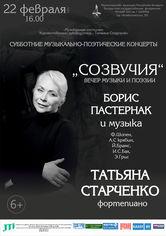 Субботние литературно-музыкальные концерты: Татьяна Старченко
