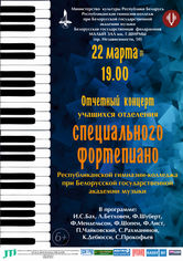 The report concert of the piano department of the Republican Gymnasium-college under Belarusian state Academy of Music