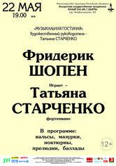 """""""Музыкальная гостиная"""": Ф.Шопен"""
