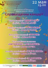 Отчётный концерт Средней школы №60 г. Минска