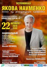 """Вспоминая Якова Науменко"""