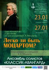 Ансамбль солистов «Классик-Авангард»: цикл концертов «Легко ли быть Моцартом?» (концерт первый)