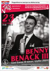 """""""Джазовые вечера в филармонии"""": Benny Benack ІІІ (труба, вокал, США)"""