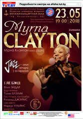 «Джазовые вечера в филармонии»: группа «Myrna Clayton Experience» (США)