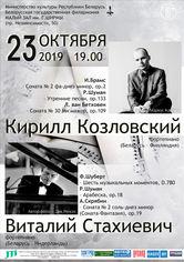 Виталий Стахиевич, Кирилл Козловский