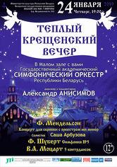 «Тёплые вечера на Крещение»: Государственный академический симфонический оркестр