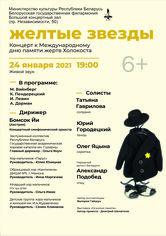 «Жёлтые звёзды»: концерт к Международному дню памяти жертв Холокоста