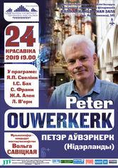 «Шедевры мирового органного искусства»: Петер Оверкерк (Нидерланды)