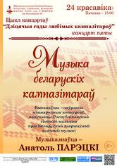 Цикл концертов «Детские годы любимых композиторов» (концерт пятый)