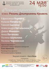 Канцэрт камернай музыкі: клас Р.Д.Крывель