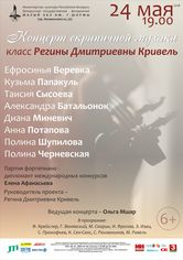 The concert of chamber music: class of R.D. Krivel
