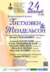 Вечер камерной музыки «Бетховен & Мендельсон»