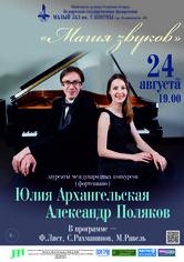"Piano Music Concert ""Magic of Sounds"": Yulia Arkhangelskaya and Alexander Polyakov"