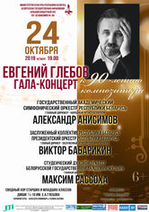 To the 90th anniversary of the People's Artist of the Belarus Yevgeniy Glebov