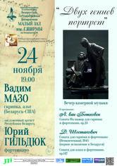 «Двух гениев портрет»: Вадим Мазо (скрипка, альт), заслуженный артист Республики Беларусь Юрий Гильдюк (фортепиано)