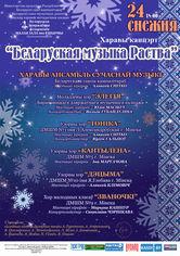 «Белорусская музыка Рождества»
