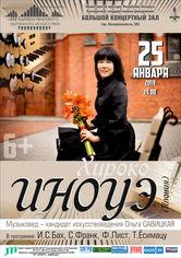 Шедевры мирового органного искусства: Хироко Иноуэ (Япония)