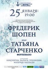 Татьяна Старченко (фортепиано): Ф.Шопен