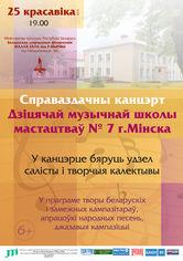 Отчётный концерт детской музыкальной школы искусств №7