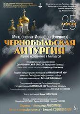 «Чернобыльская литургия»