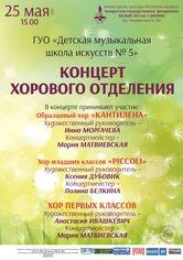 Канцэрт харавога аддзялення ДМШМ №5 г. Мінска