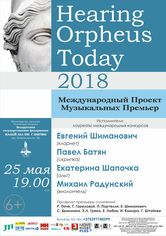 The concert of the international project of contemporary music «Hearing Orpheus Today 2018»