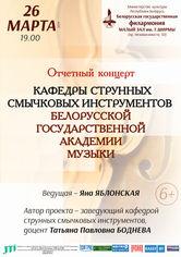 Отчётный концерт кафедры струнных смычковых инструментов Белорусской государственной академии музыки